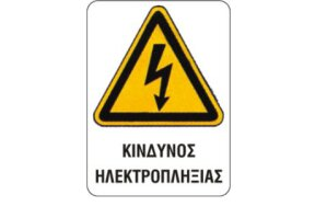 DANGER OF ELECTROCUTION